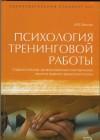 http://www.5port.ru/images/psihologiya_treningovoj__rabotue.jpg